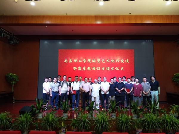 南昌理工学院陶瓷艺术创作交流暨客座教授证书颁发仪式纪实